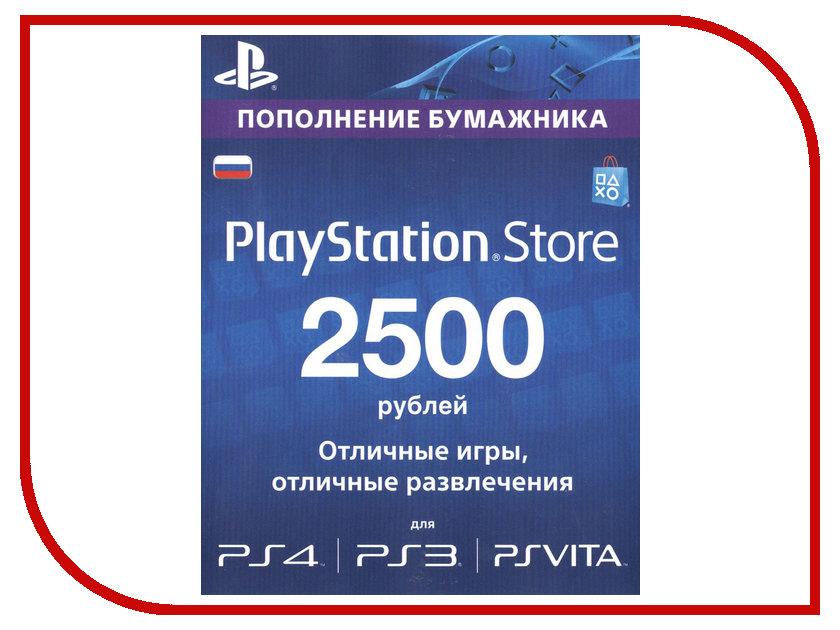 Карта оплаты 2500р для Sony PlayStation Store конверт игра для ps3 медиа карта оплаты playstation store 2500 рублей