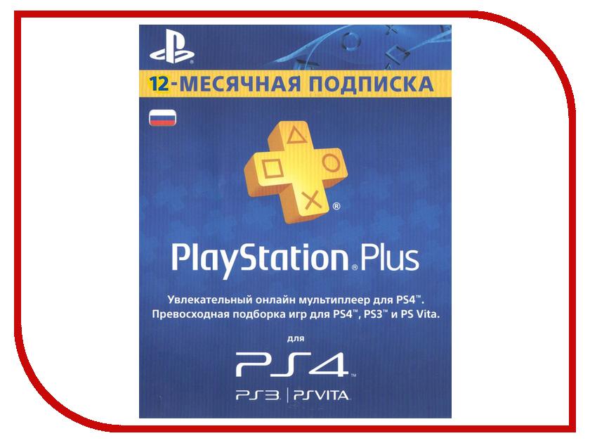 Карта подписки 12 месяцев для Sony PlayStation Plus конверт sony playstation camera для ps4 cuh zey2