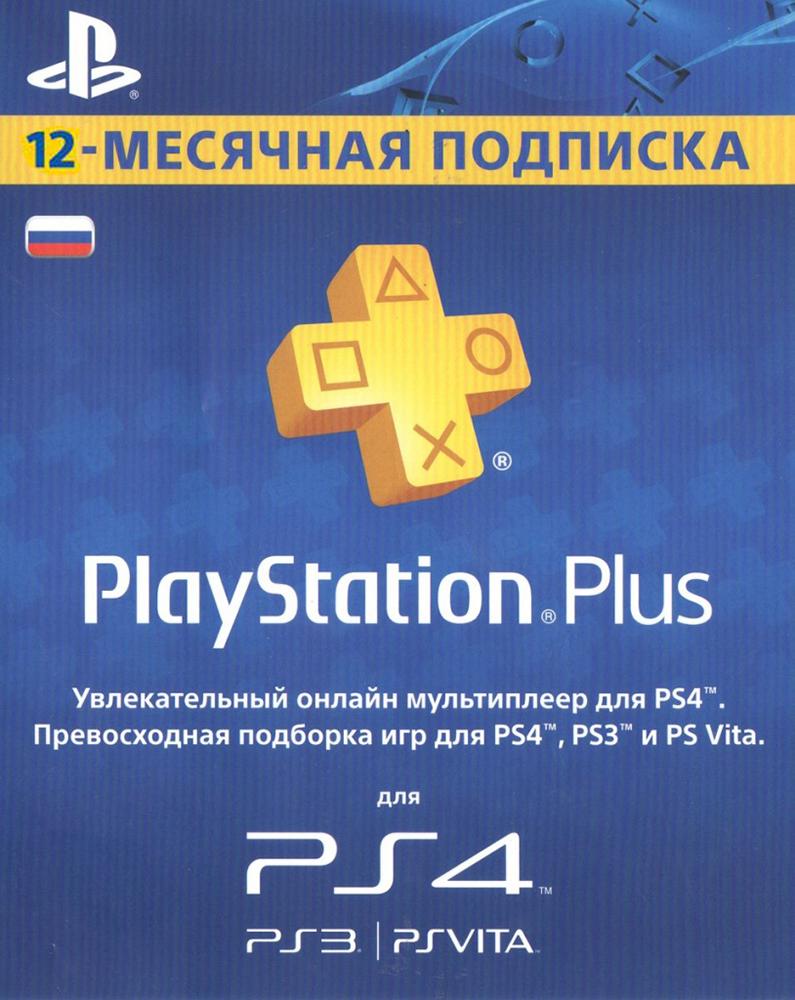 лучшая цена Карта подписки 12 месяцев для Sony PlayStation Plus конверт
