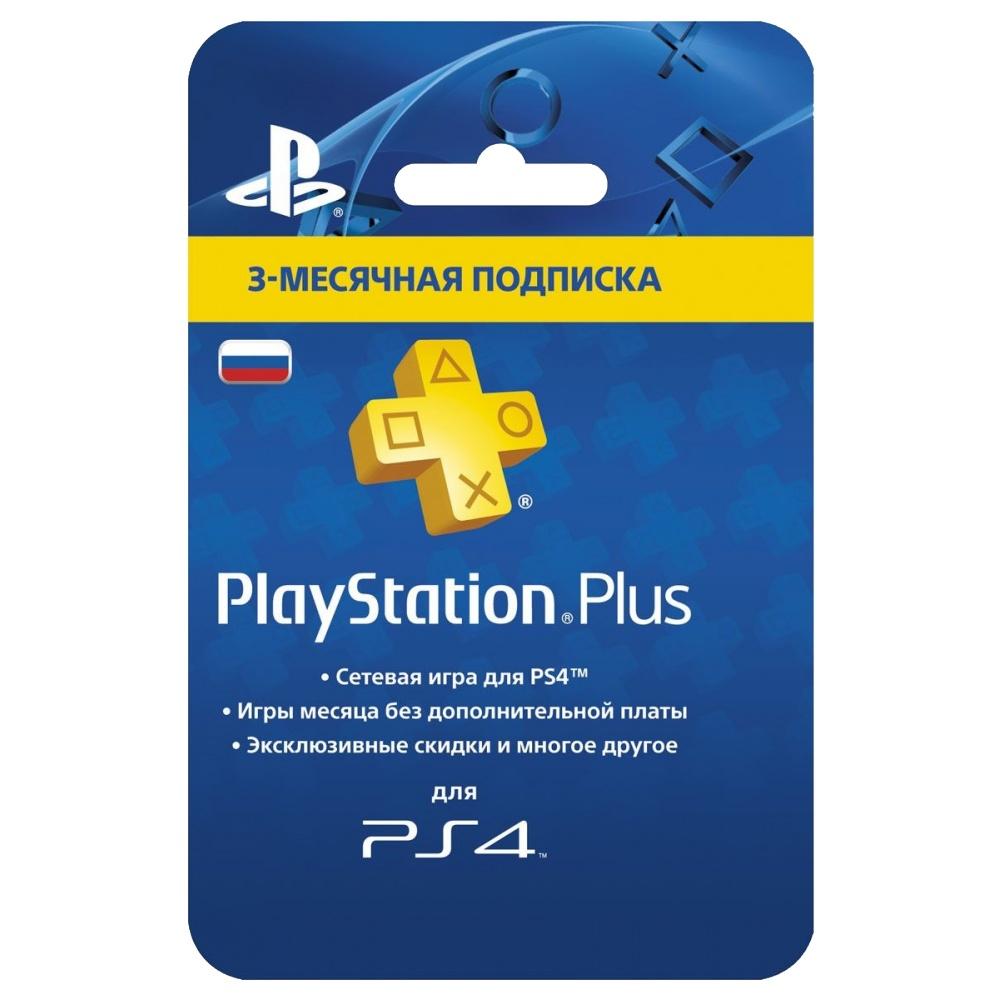 лучшая цена Карта подписки 3 месяца Sony PlayStation Plus конверт