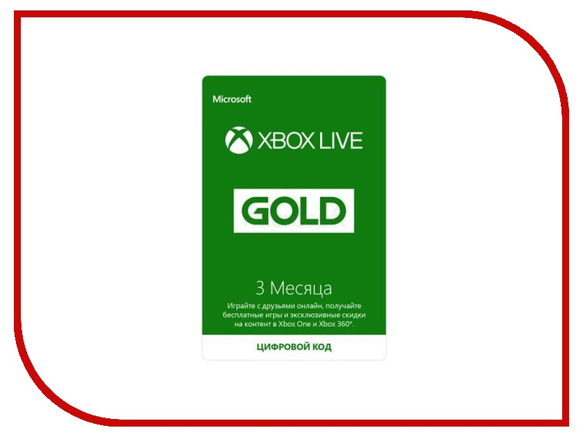 Карта подписки 3 месяца для Microsoft XBOX Live Gold 52K-00271 все цены