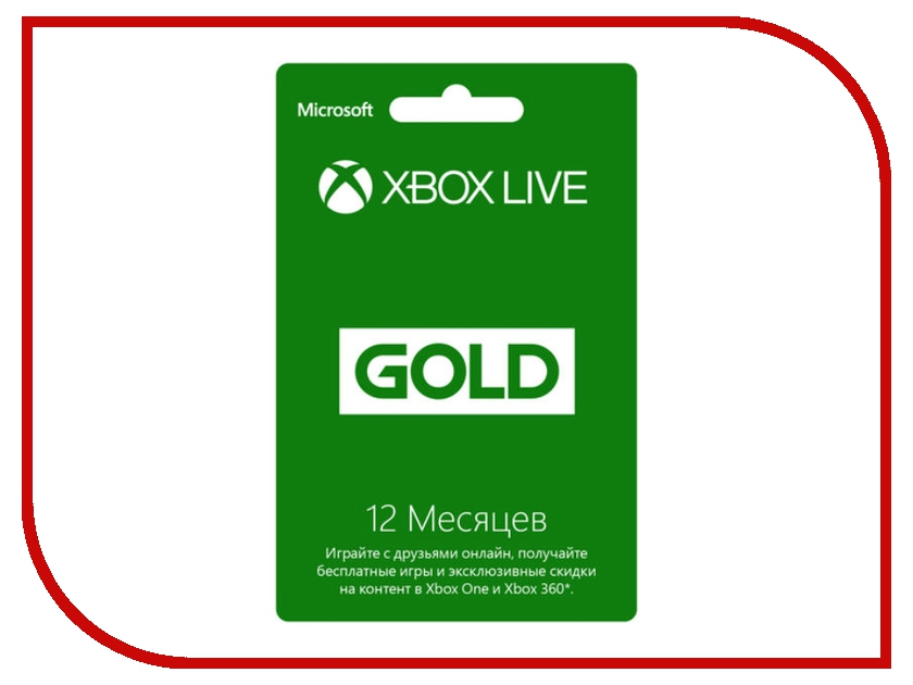 Карта подписки 12 месяцев Microsoft XBOX Live Gold 52M-00550 2018 newest v178 for renault can clip full chip gold cypress an2135sc 2136sc chip nec relay obd2 interface diagnostic scanner