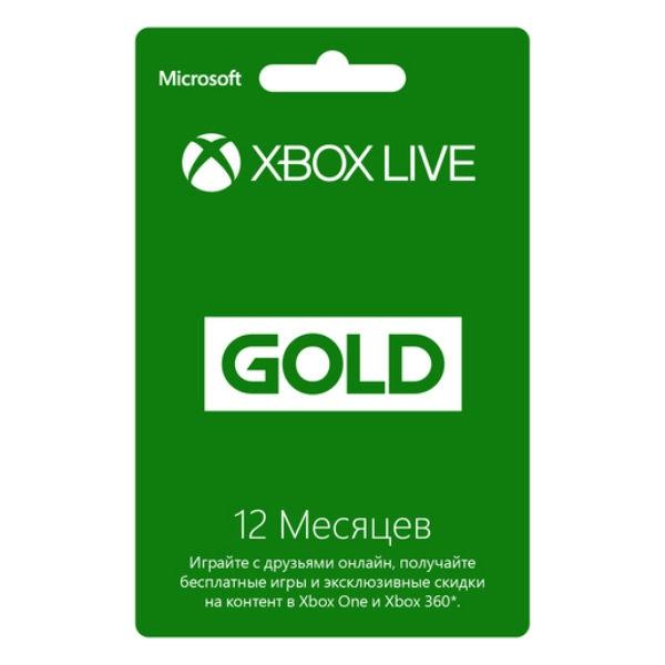 Карта подписки 12 месяцев Microsoft XBOX Live Gold 52M-00550 / 25J-00022