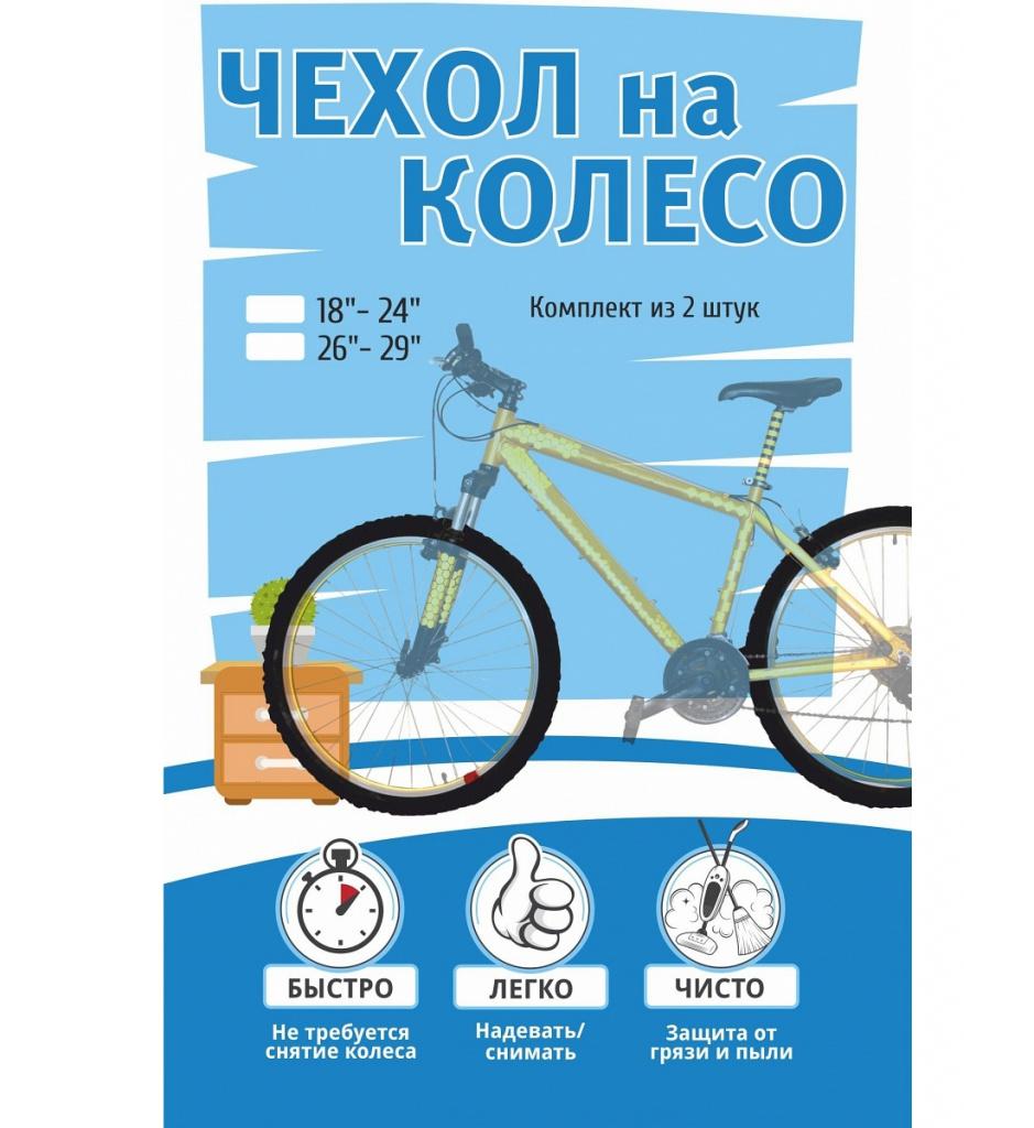 Система хранения Protect Комплект чехлов р-р 18-24 Black 555-550