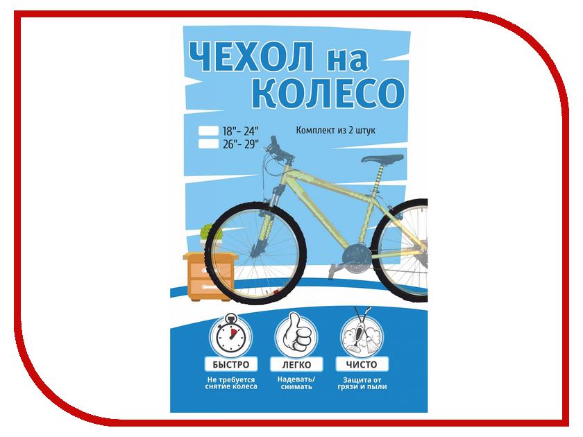 Комплект чехлов Protect р-р 26-29 Black 555-551