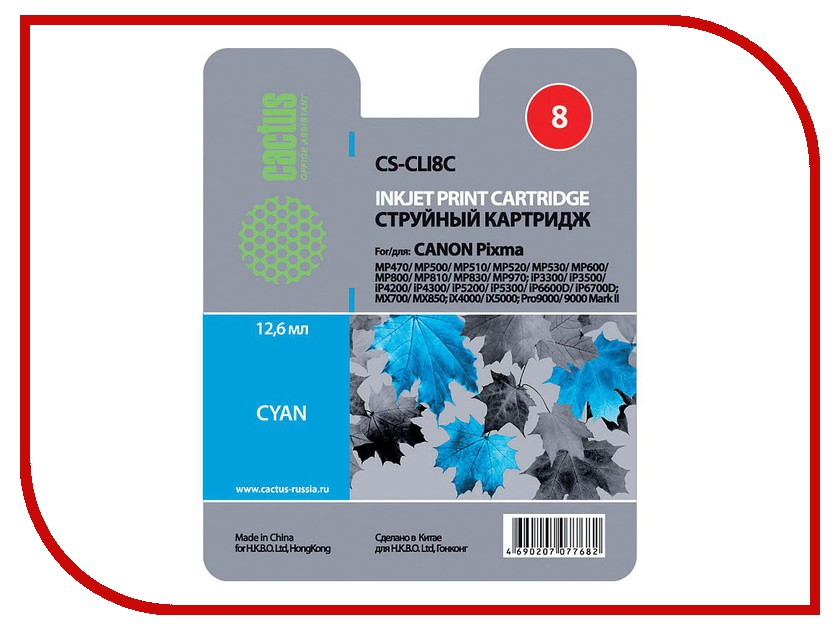 Картридж Cactus Light Blue для Pixma iP6600/iP6600d/iP6700/iP6700d/MP96