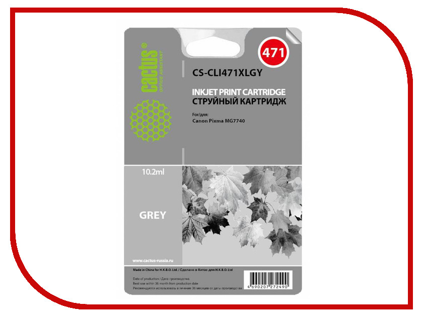Картридж Cactus Grey для MG5740/MG6840/MG7740 картридж струйный cactus cs cli471xlc голубой для canon mg5740 mg6840 mg7740 cactus