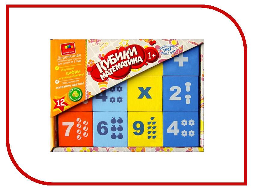 Игрушка Alatoys Кубики Математика КБМ1201 деревянные игрушки alatoys