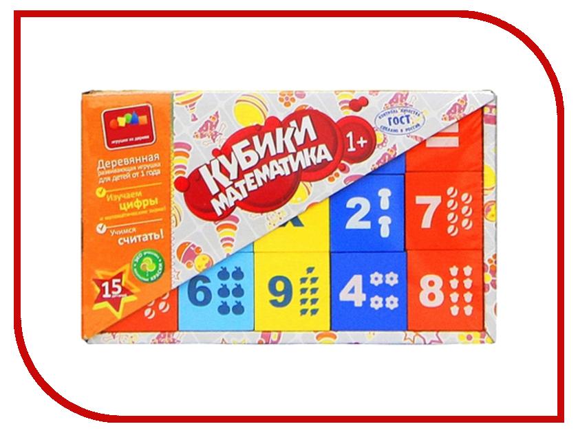 Игрушка Alatoys Кубики Математика КБМ1501