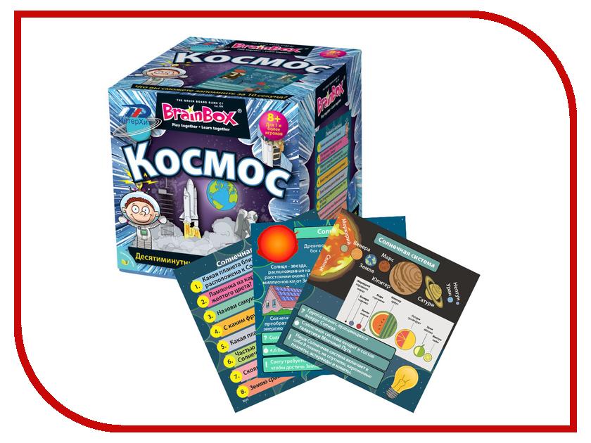 Настольная игра BrainBox Сундучок знаний Космос 90748 настольная игра развивающая brainbox сундучок знаний мир динозавров 90738