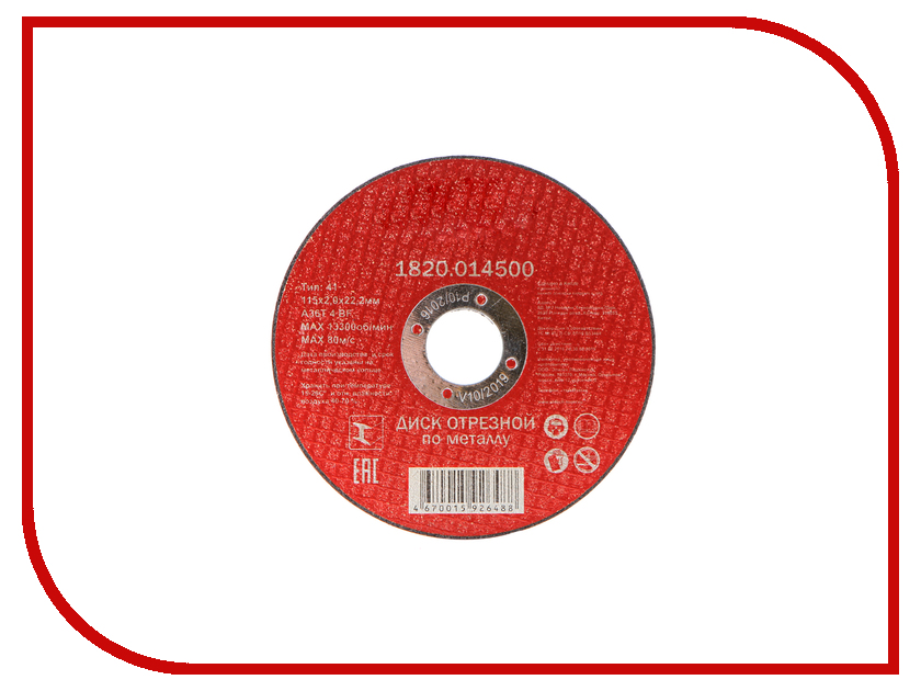 Диск Elitech 1820.014500 отрезной по металлу 115x2.0x22mm