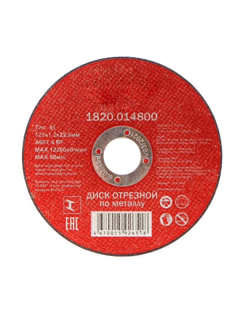 Диск Elitech 1820.014800 отрезной по металлу 125x1.2x22mm