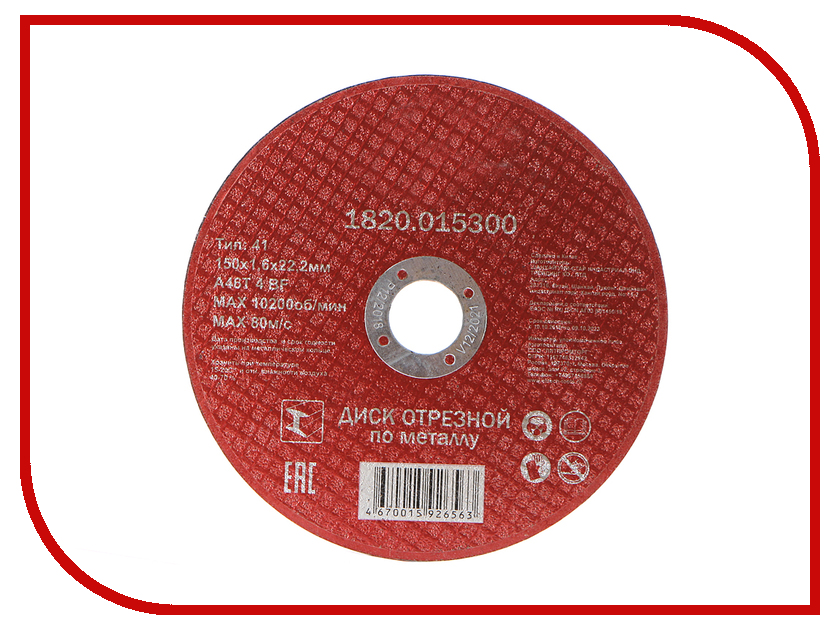 Диск Elitech 1820.015300 отрезной по металлу 150x1.6x22mm