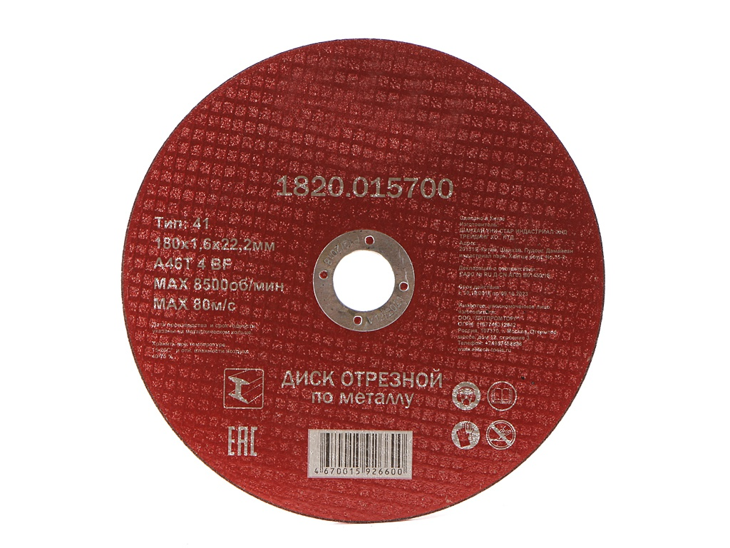 Диск Elitech 1820.015700 отрезной по металлу 180x1.6x22mm
