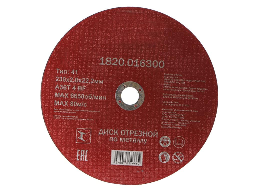 Диск Elitech 1820.016300 отрезной по металлу 230x2.0x22mm