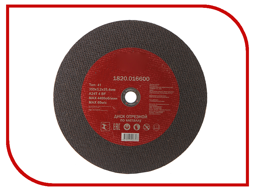 Диск Elitech 1820.016600 отрезной по металлу 355x3.2x25.4mm
