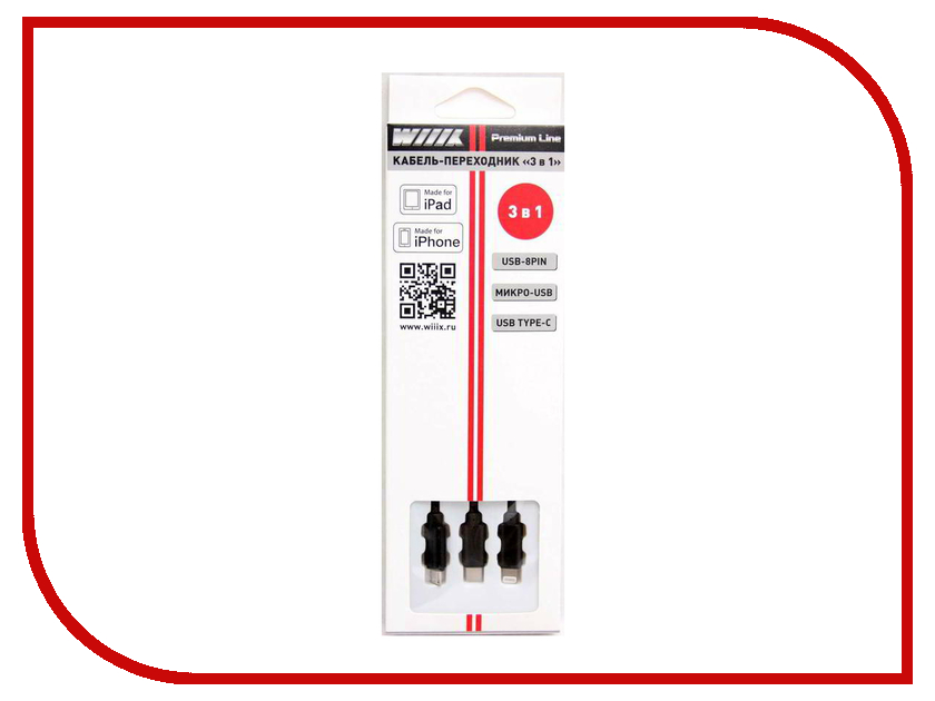 Аксессуар WIIIX 8 pin / micro-USB / Type-C 1.3m Black CB900-U8MUTC-13BK