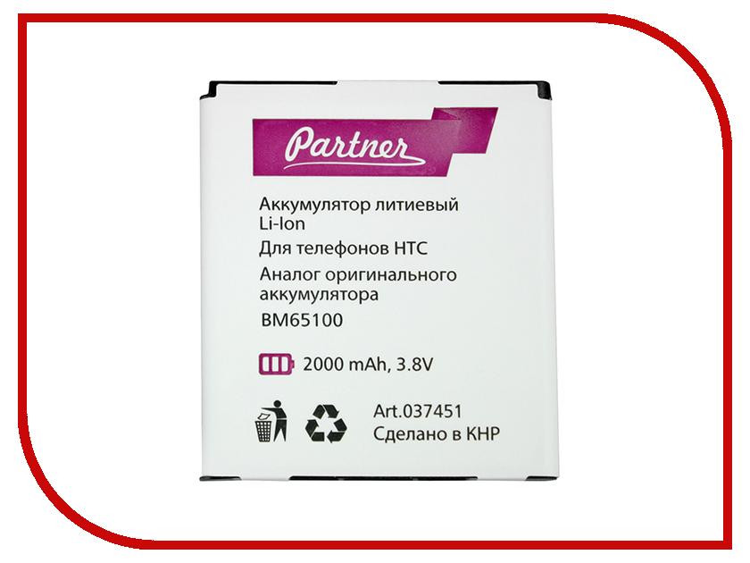 Аккумулятор Partner для HTC BA S930 2000mAh BM65100 ПР037451