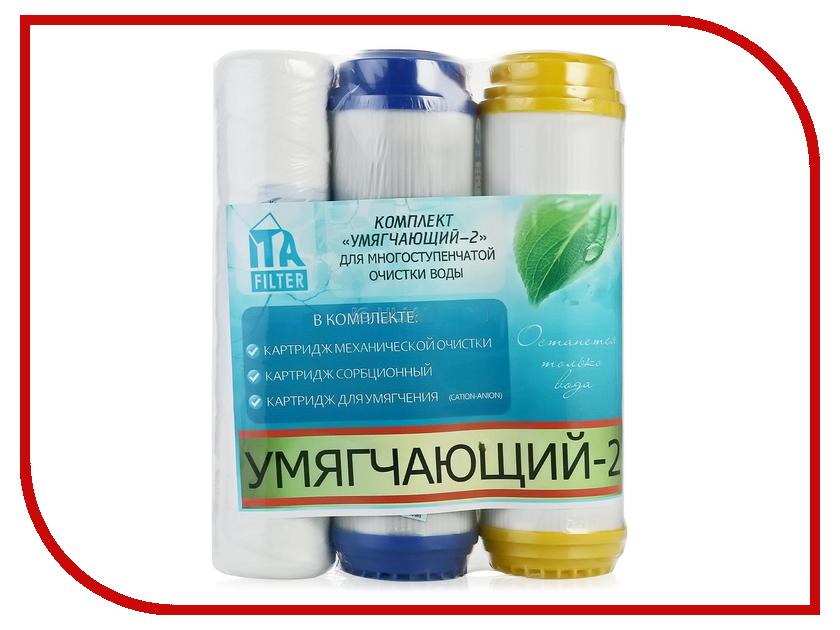 Комплект картриджей ITA Filter Умягчающий 2