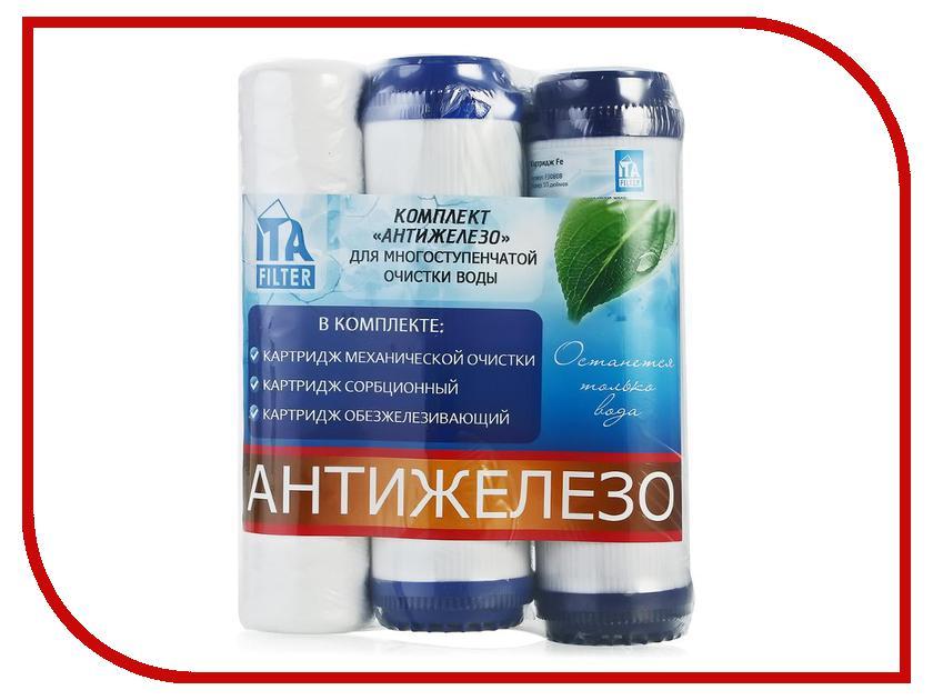 Комплект картриджей ITA Filter Антижелезо
