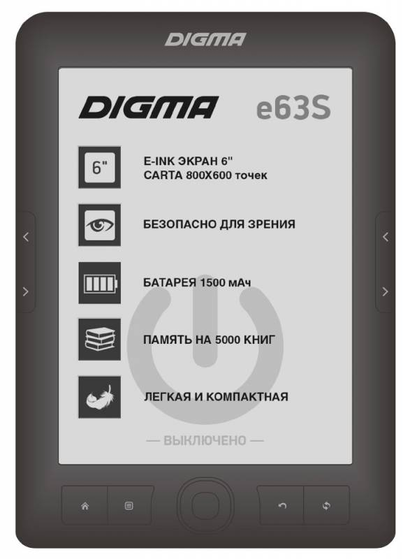 Zakazat.ru: Электронная книга Digma E63S Dark Gray