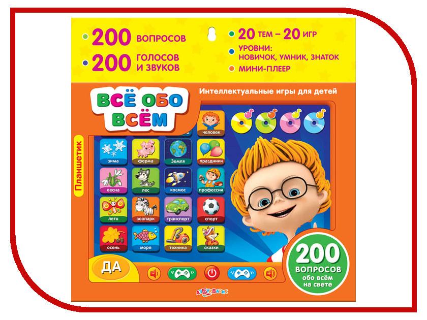 Звуковой плакат Азбукварик Все обо всем Маленький эрудит 4680019280387 / 4680019281414
