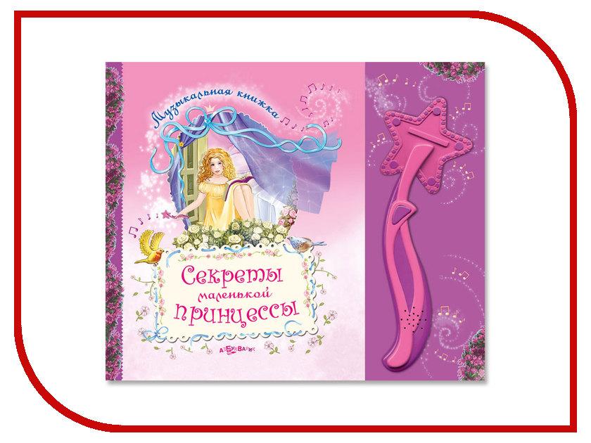 Обучающая книга Азбукварик Секреты маленькой принцессы 9785402000568 обучающая книга азбукварикприключение в лесу 9785402002005