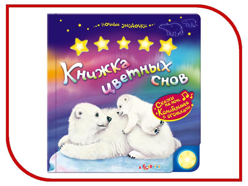 Обучающая книга Азбукварик Книжка цветных снов 9785402011724 обучающая книга азбукварик зооазбука 4680019280486