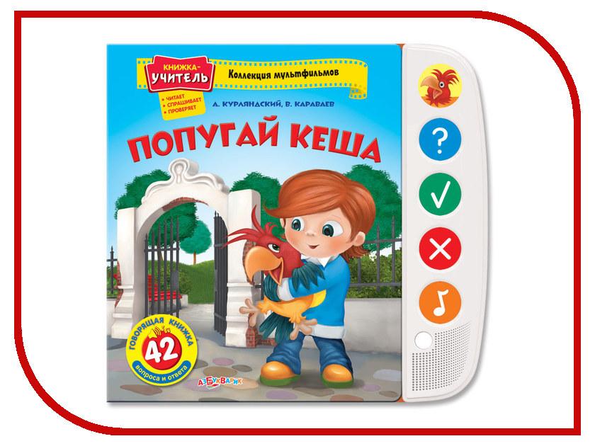 Обучающая книга Азбукварик Попугай Кеша 9785402011915 игрушка азбукварик баюшки баю 4630014080826