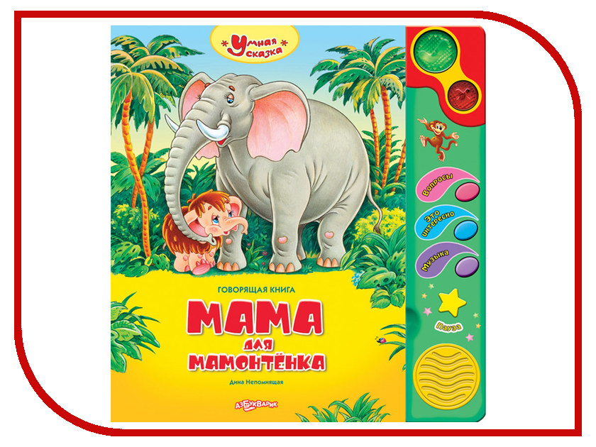Обучающая книга Азбукварик Мама для мамонтенка 9785402001145 обучающая книга азбукварик суперсафари 9785402005044