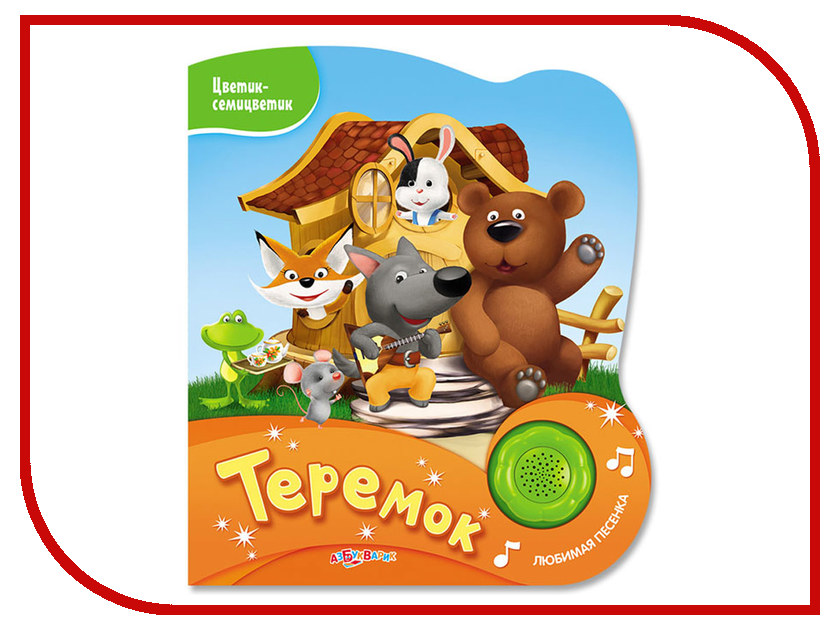 Обучающая книга Азбукварик Теремок 9785906764805 мягкие игрушки maxitoys собачка зиночка с зайкой