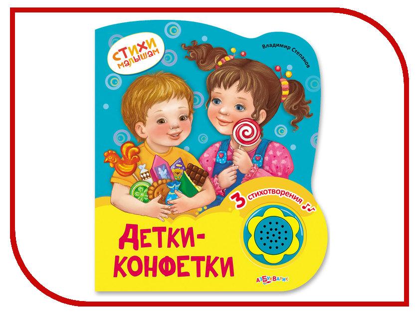 Обучающая книга Азбукварик Детки-конфетки 9785490002871 обучающая книга азбукварик слоненок 9785402003934