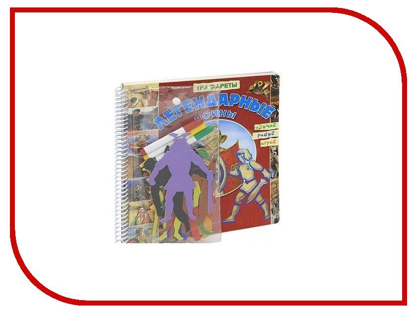 Обучающая книга Азбукварик Легендарные воины 9785474005836