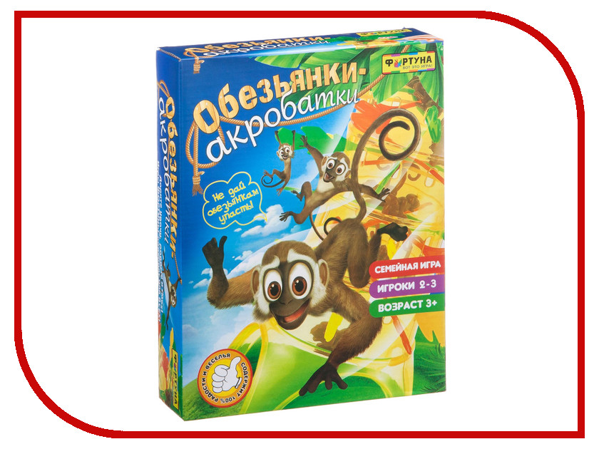 Настольная игра Фортуна Обезьянки-акробатки Ф77173 серьги веселые обезьянки
