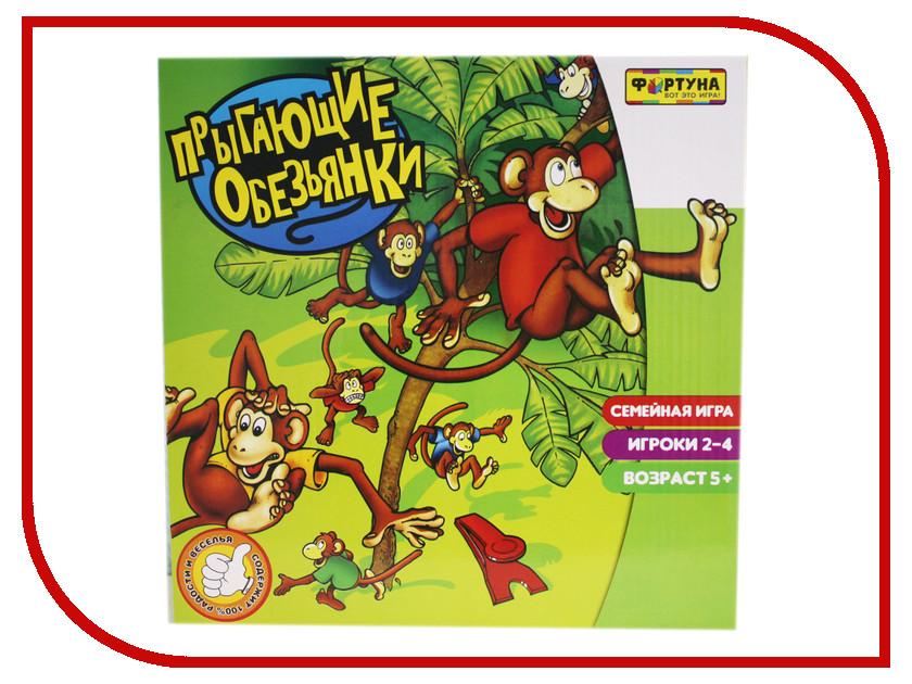 Настольная игра Фортуна Прыгающие Обезьянки Ф51236 серьги веселые обезьянки