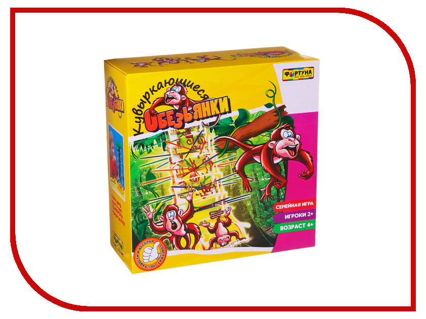 Настольная игра Фортуна Кувыркающиеся обезьянки Ф51234 серьги веселые обезьянки