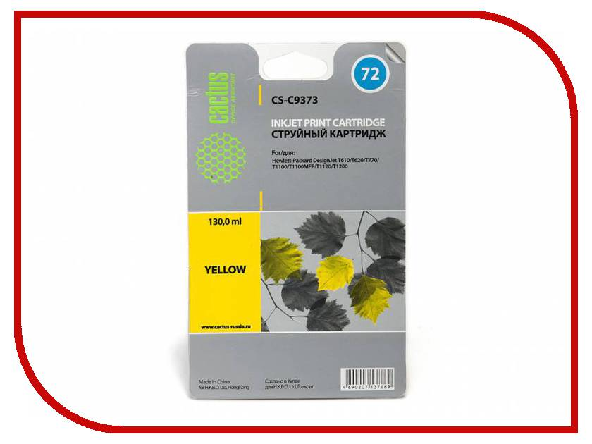 Картридж Cactus Yellow для DJ T610/T620/T770/T1100/T1100/T1120/T1200 130ml CS-C9373 use permanently free shipping for hp t610 t770 t790 t1300 t2300 t1120 t1200 t1100 cartridge chip decoder