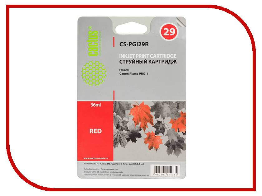 Картридж Cactus Red для Pixma Pro-1 36ml CS-PGI29R