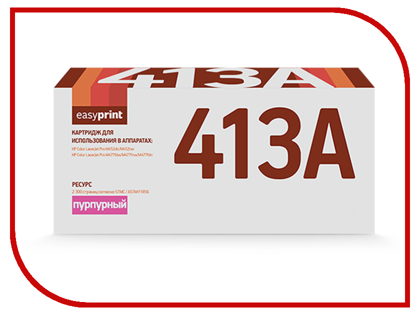 Картридж EasyPrint Magenta для Color LaserJet Pro M377dw/M452dn/M452nw/M477fdw/M477fnw/M477fdn 2300к LH-CF413A cf410a cf411a cf413a cf412a toner cartridge chip for hp color laserjet enterprise m477fdw m452dn m452dw m477fdn m477fnw m452nw