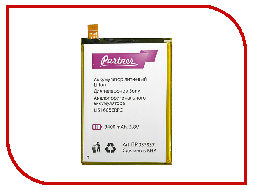 Аккумулятор Sony Z5 Premium LIS1605ERPC Partner 3400mAh ПР037837