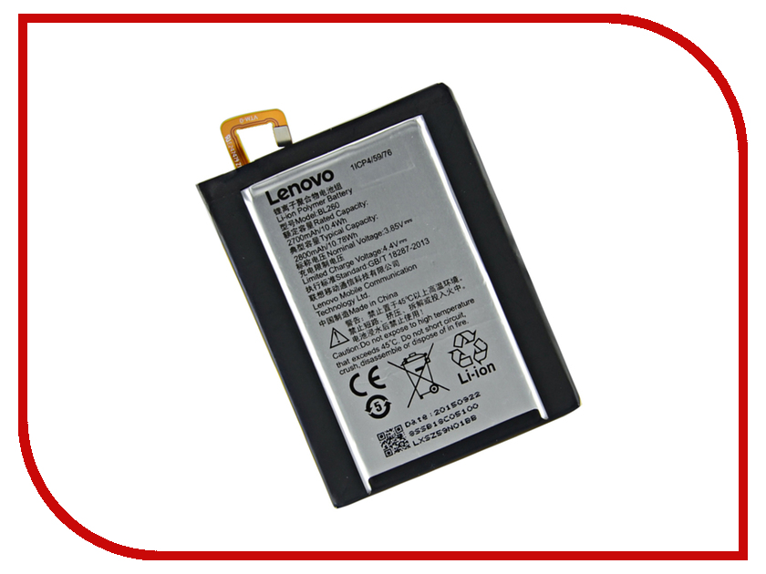 Аккумулятор Lenovo S1 Lite BL260 Partner 2700mAh ПР037799