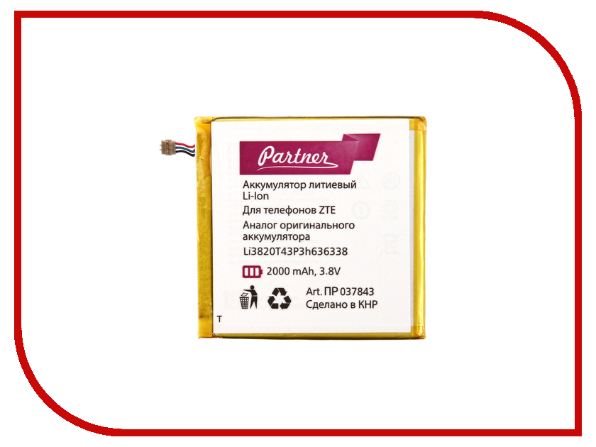 Аккумулятор ZTE Blade L2 Li3820T43P3h636338 Partner 2000mAh ПР037843  цена