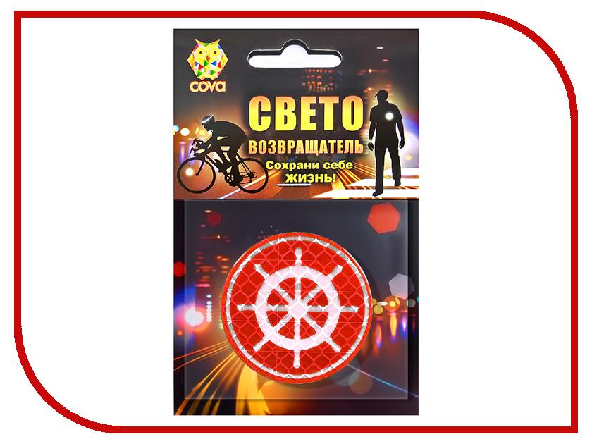 Светоотражатель Cova Значок Штурвал Red 50mm 333-289 cova подвеска паровозик cova
