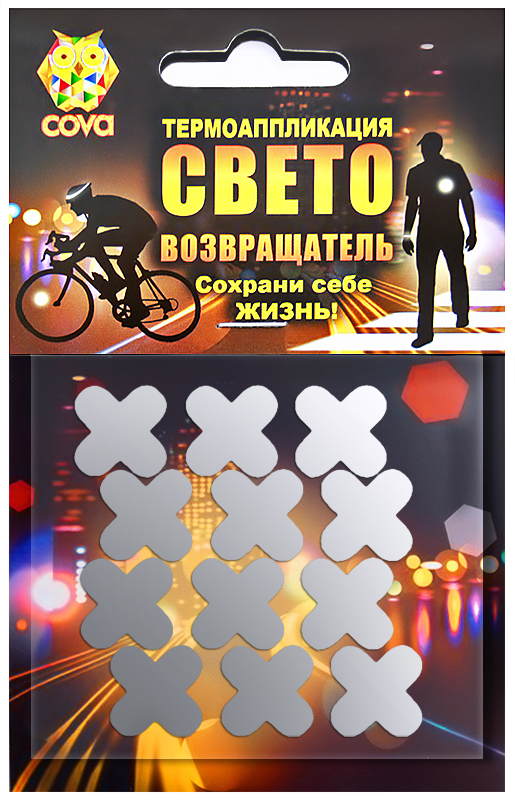 Светоотражатель Cova Набор термоаппликаций Крестики 70x70mm 333-323