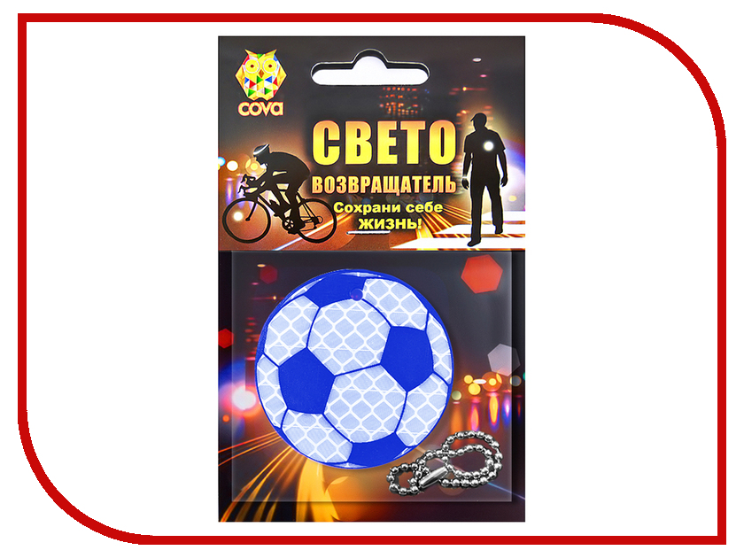 Светоотражатель Cova Подвеска Футбольный мяч Blue 50mm 333-268 cova подвеска паровозик cova