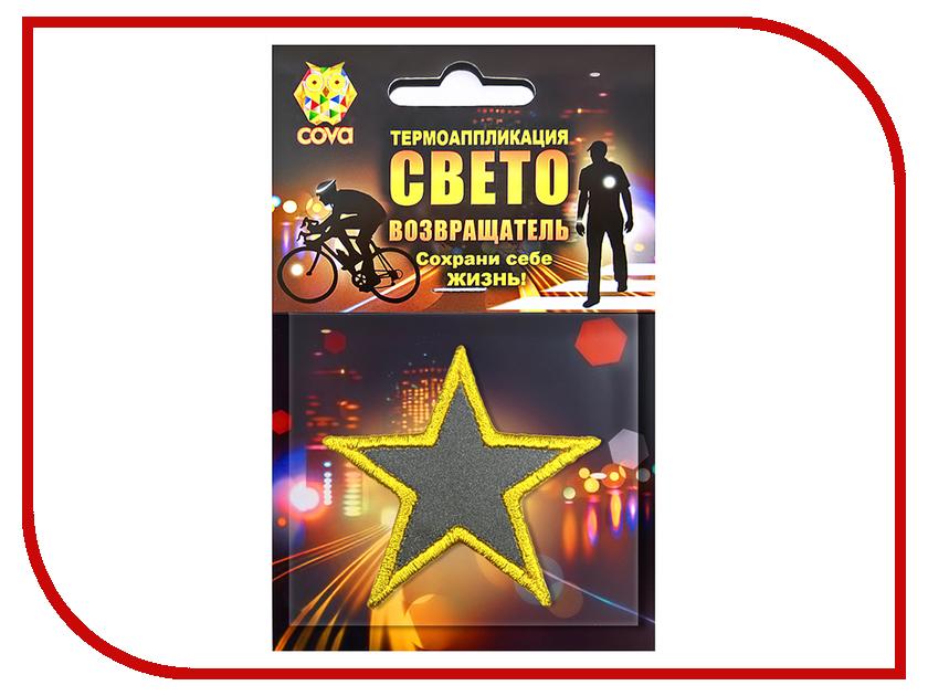 Светоотражатель Cova Термошеврон Звезда 55x55x55mm 333-012 светоотражатель cova наклейки сердечки 100x85mm red 333 414