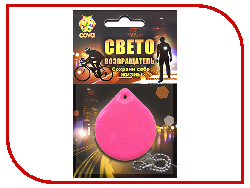 Светоотражатель Cova Подвес виниловый Капля Pink 55x45mm 333-362