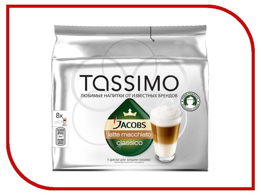 Капсулы Tassimo Latte Macchiato капсулы т диски tassimo jacobs americano 16 порций