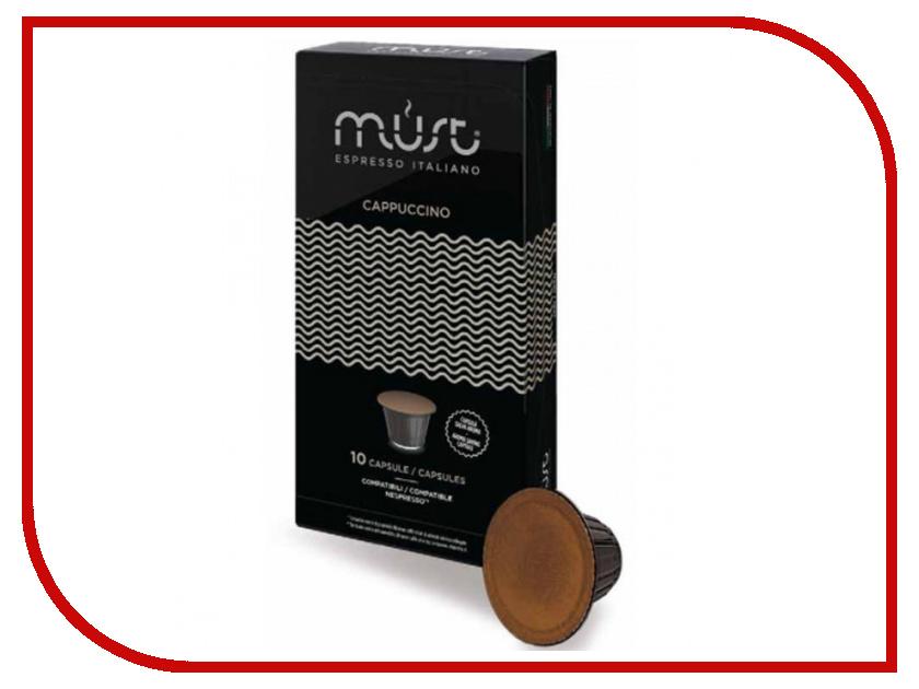 Капсулы Must Nespresso Cappucino 10шт капсулы di maestri nespresso robusto