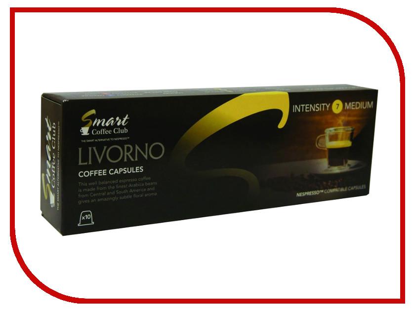 Капсулы Smart Coffee Club Nespresso Livorno 10шт smart coffee club firenze кофе в капсулах 10 штук
